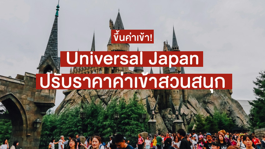 Universal Japan ประกาศขึ้นราคาตั๋วค่าเข้า 2019