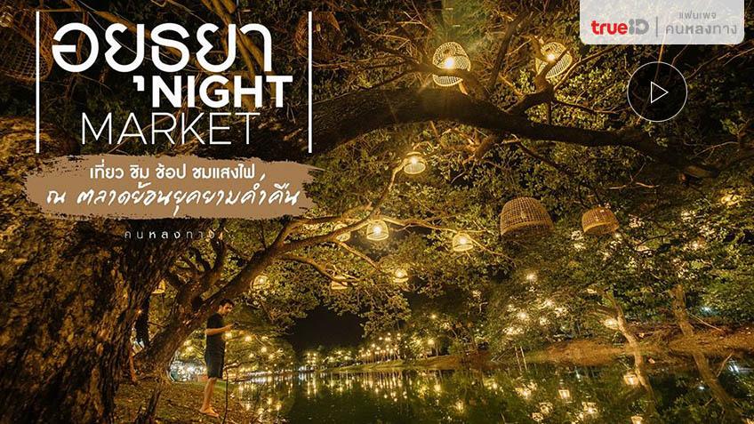 อยุธยา Night Market เที่ยวใกล้กรุงเทพ เดินเล่นในตลาดสุดพีเรียด กินกันให้ตัวเเตก (มีคลิป)