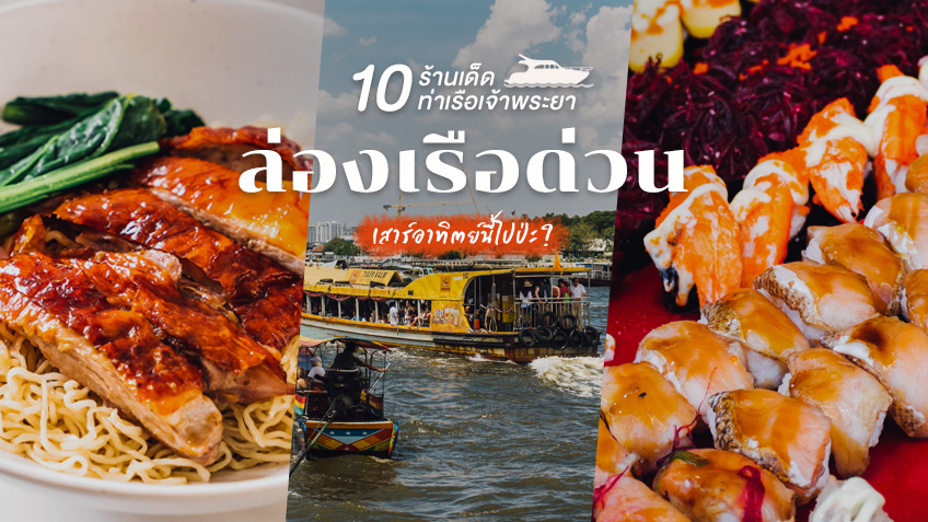 นั่งเรือด่วน! แวะชิม 10 ร้านอร่อย 10 ท่าเรือแม่น้ำเจ้าพระยา เจ้าเด็ด วันหยุดนี้ต้องไป