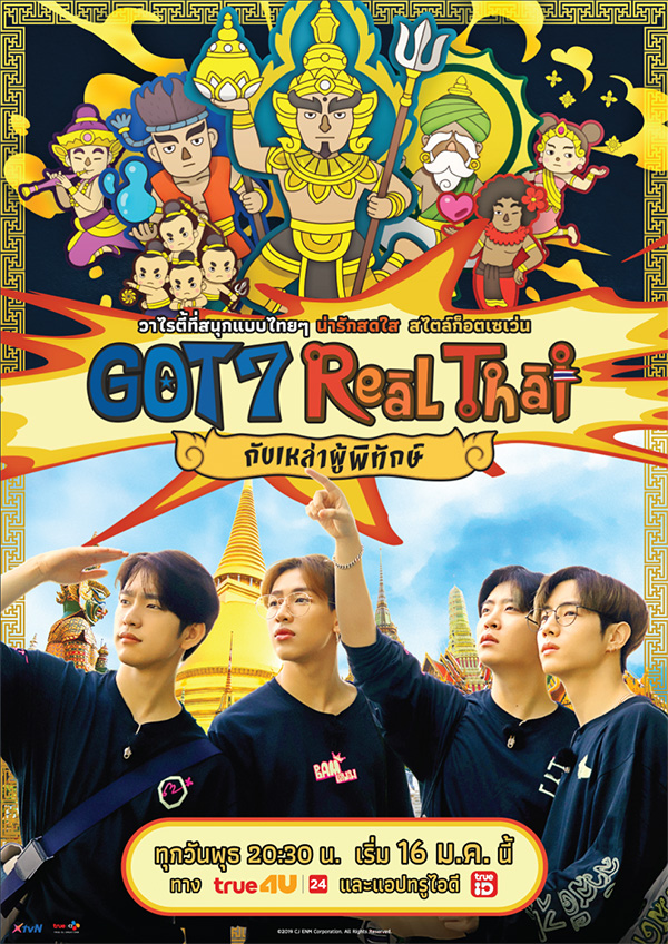 Got7 Real Thai