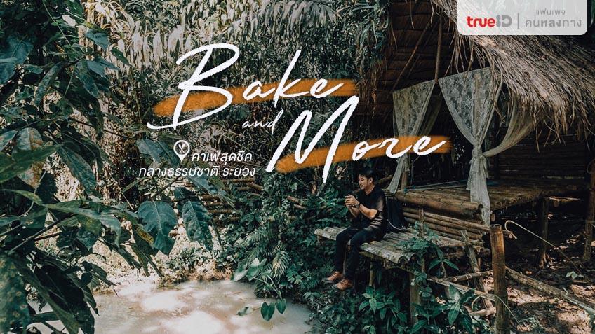 Bake and More คาเฟ่สุดชิค ระยอง น่านั่งชิล ชิดธรรมชาติ ถ่ายรูปสวยแน่นอน