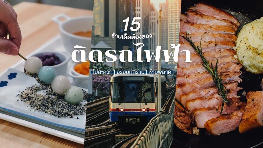 ร้านอร่อย ในกรุงเทพ ติดรถไฟฟ้า