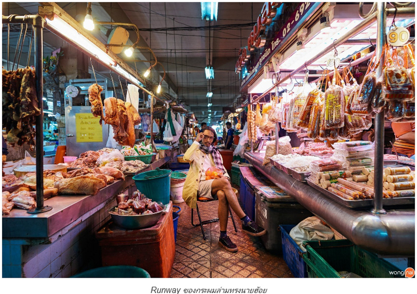 ตลาดห้วยขวาง เที่ยวกรุงเทพ