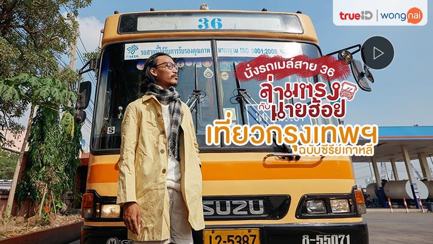 รถเมล์สาย 36 เที่ยวกรุงเทพ