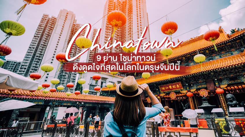 Chinatown ตรุษจีน 2019