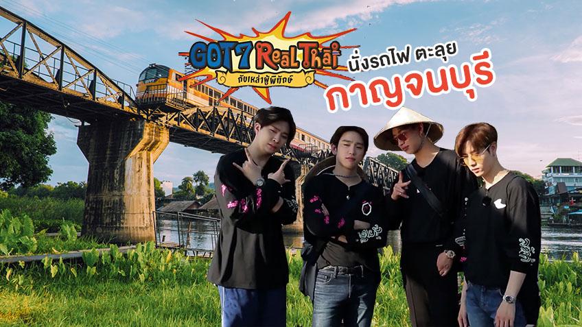 กาญจนบุรี GOT7