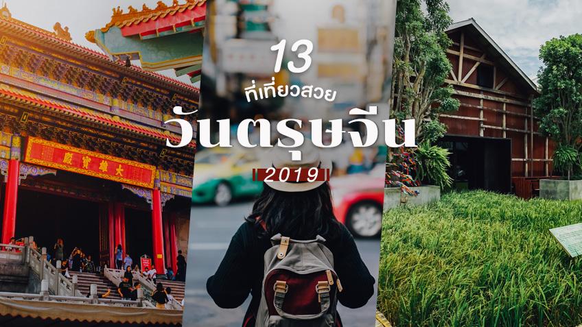 ที่เที่ยว ตรุษจีน 2019 ถ่ายรูปสวย
