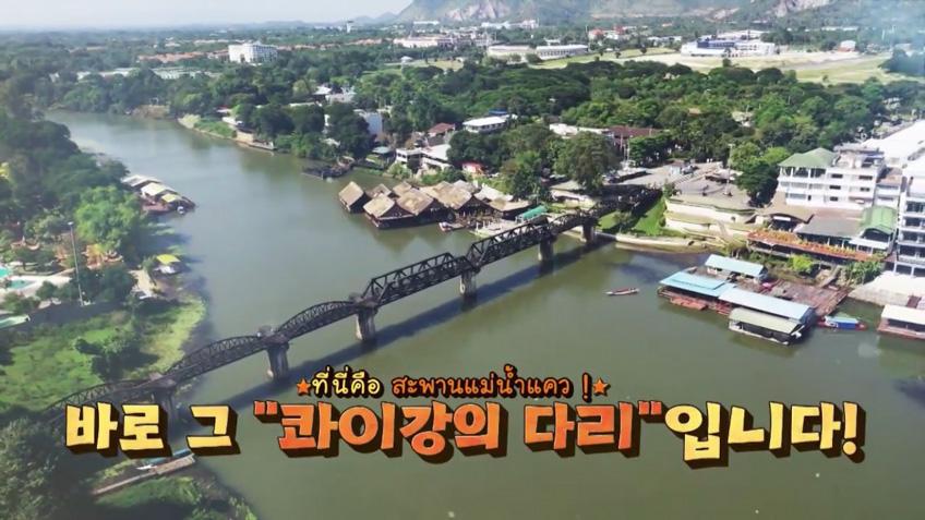 GOT7 Real Thai สะพานข้ามแม่น้ำแคว