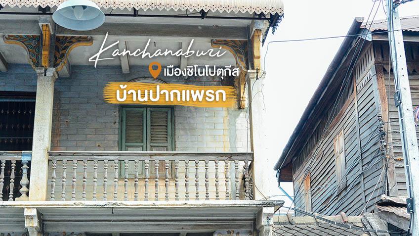 บ้านปากแพรก ที่เที่ยวกาญจนบุรี