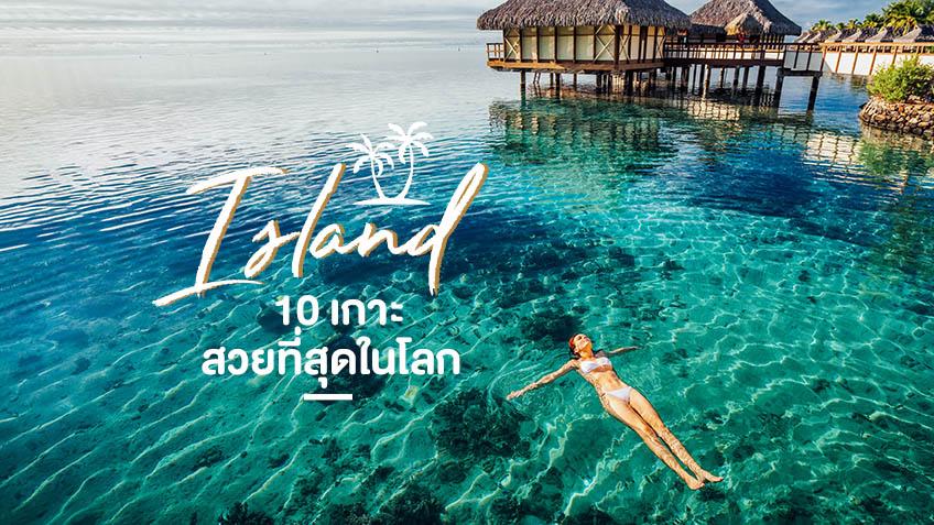 เกาะสวยที่สุดในโลก