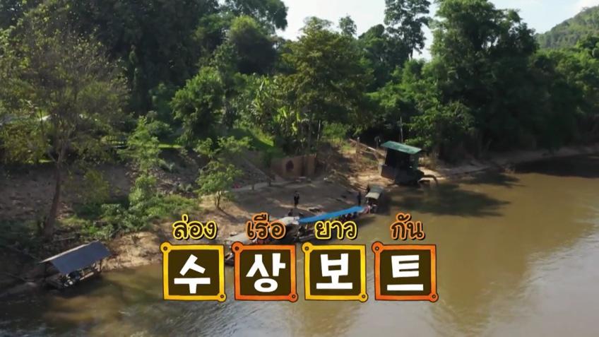 ล่องแม่น้ำแคว GOT7