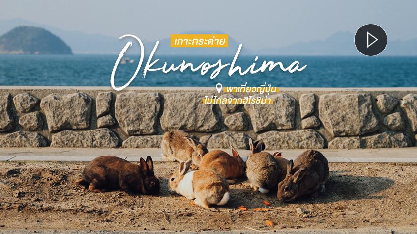 เกาะกระต่าย Okunoshima ญี่ปุ่น