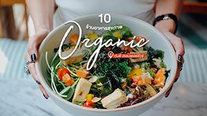 10 ร้านอาหาร เพื่อสุขภาพ ในกรุงเทพ