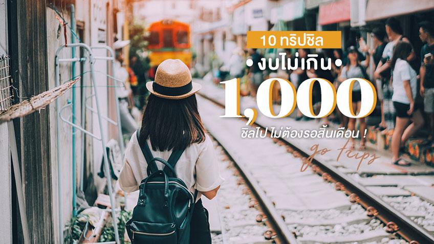 10 ทริป เที่ยวใกล้กรุงเทพ งบไม่เกิน 1,000 บาท ขาดตัว ไม่ต้องรอสิ้นเดือน !