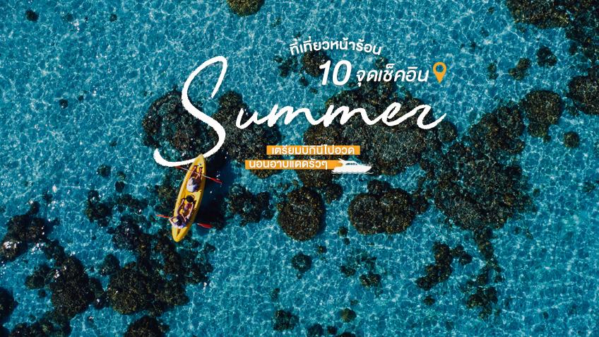 10 ที่เที่ยวหน้าร้อน ภาคใต้ เก็บกระเป๋าไปนอนชิล รับซัมเมอร์ ได้ฟิลหรอยจังฮู้!