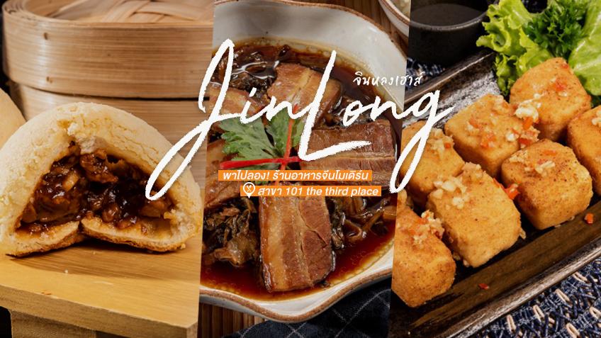 จินหลงเฮาส์ ร้านอาหารจีน ในกรุงเทพ