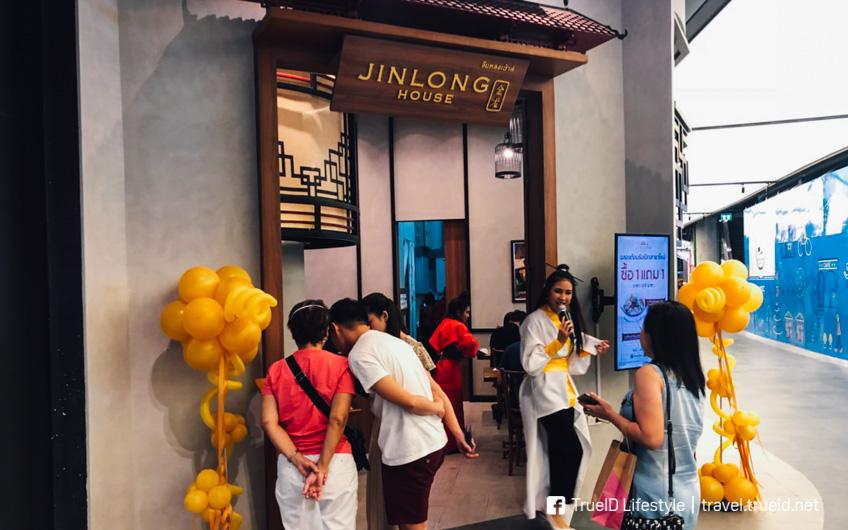 จินหลงเฮาส์ ร้านอาหารจีน เปิดใหม่ กรุงเทพ