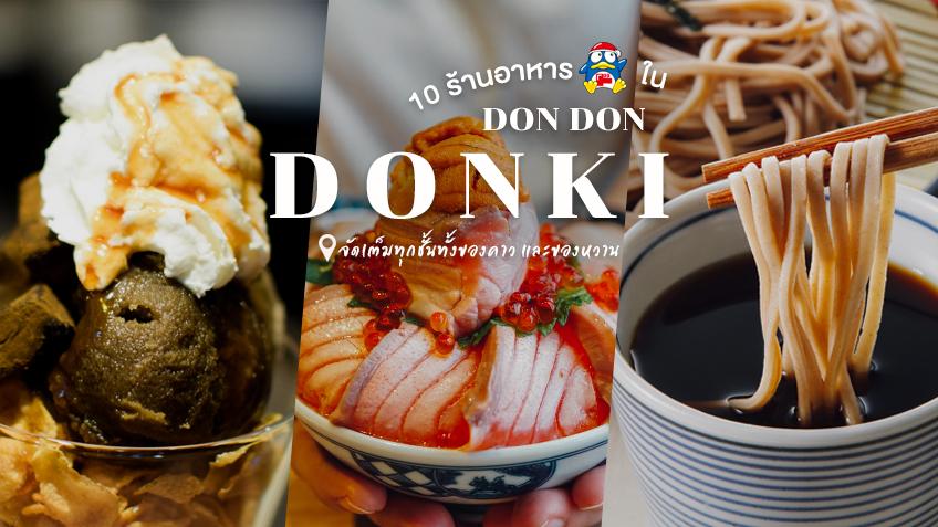 ร้านอาหาร คาเฟ่ ดองกิโฮเต้ ไทยแลนด์ Don Don Donk ทองหล่อซอย 10