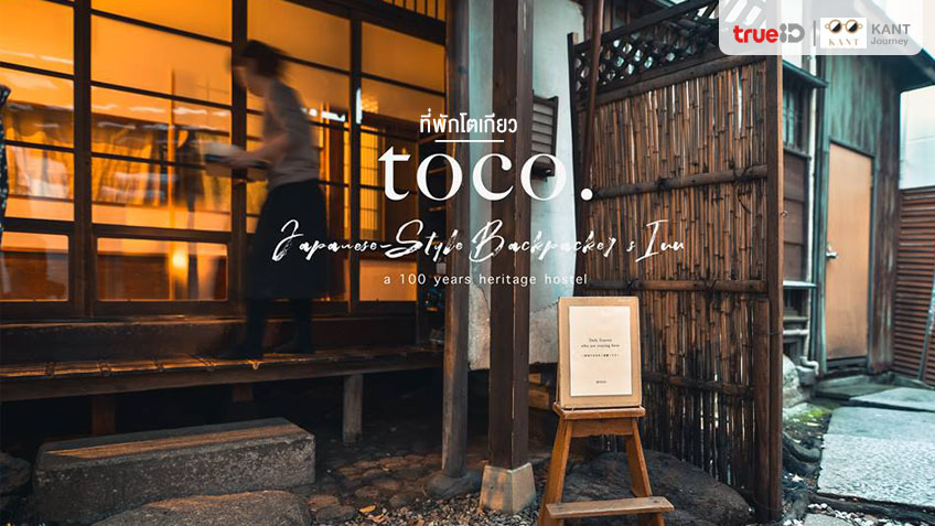 ที่พักโตเกียว Guest House toco