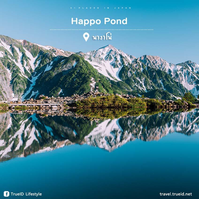นางาโน่ Happo Pond ที่เที่ยวญี่ปุ่น