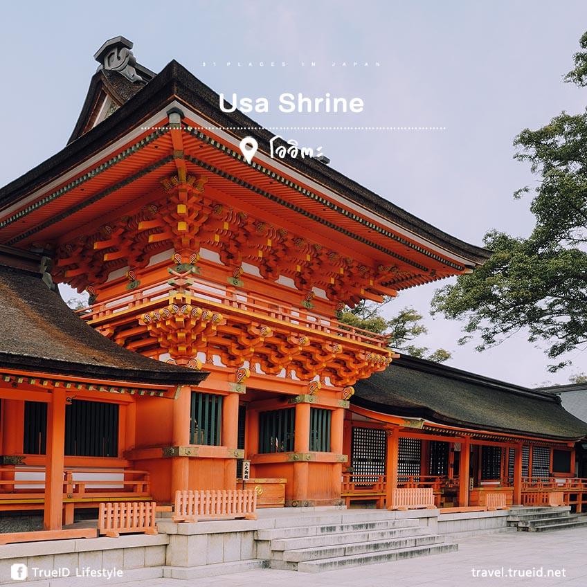 เที่ยวญี่ปุ่น Usa Shrine