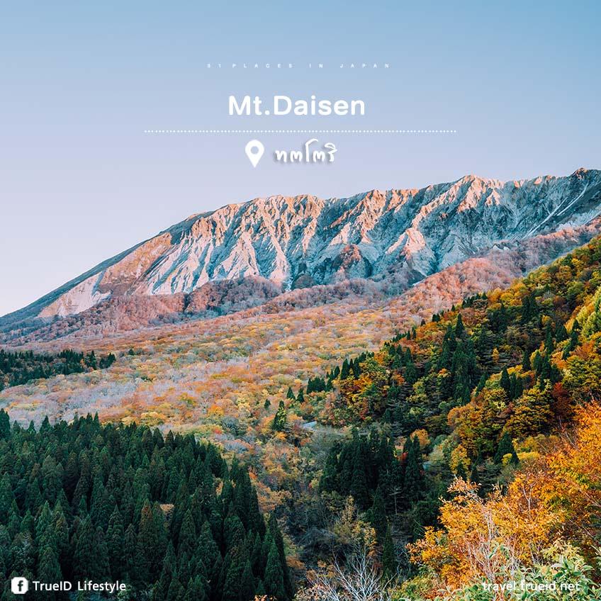 เที่ยวญี่ปุ่น Daisen