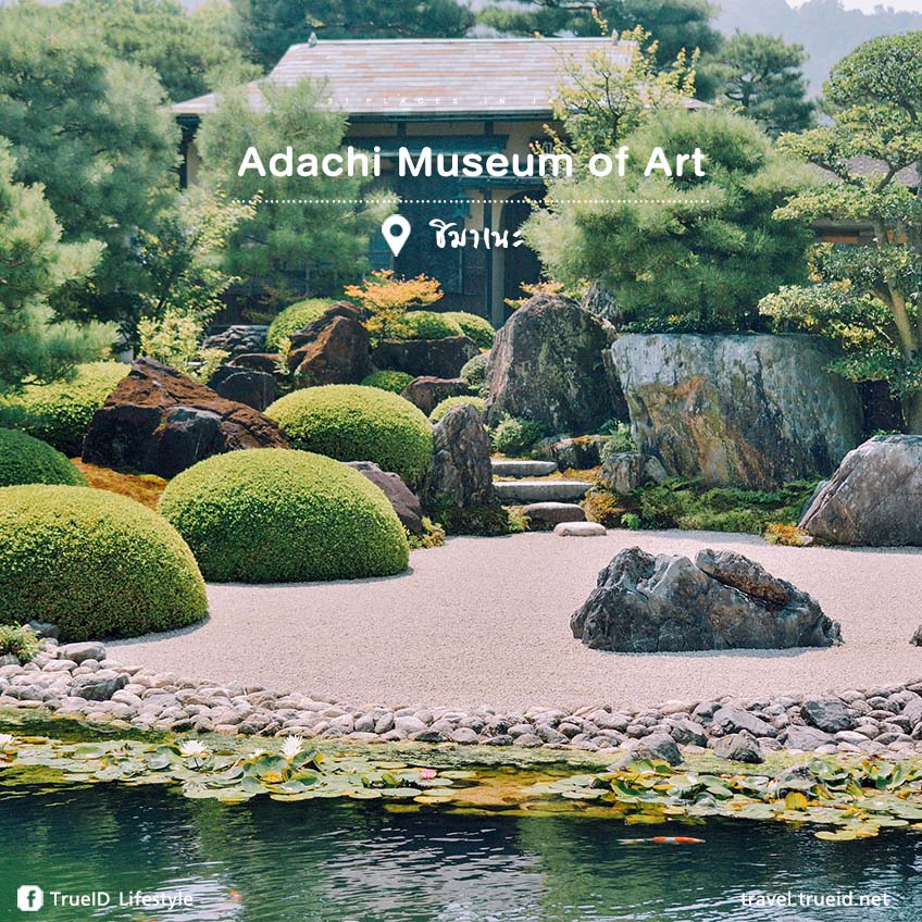 ญี่ปุ่น Adachi Museum of Art