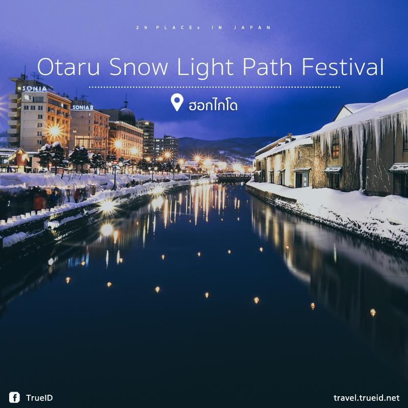 เที่ยวญี่ปุ่น Otaru Snow Light Path