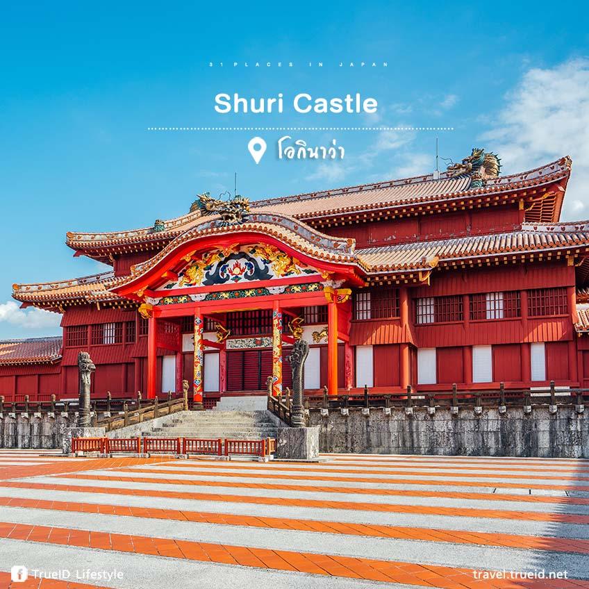Shuri Castle เที่ยวญี่ปุ่น