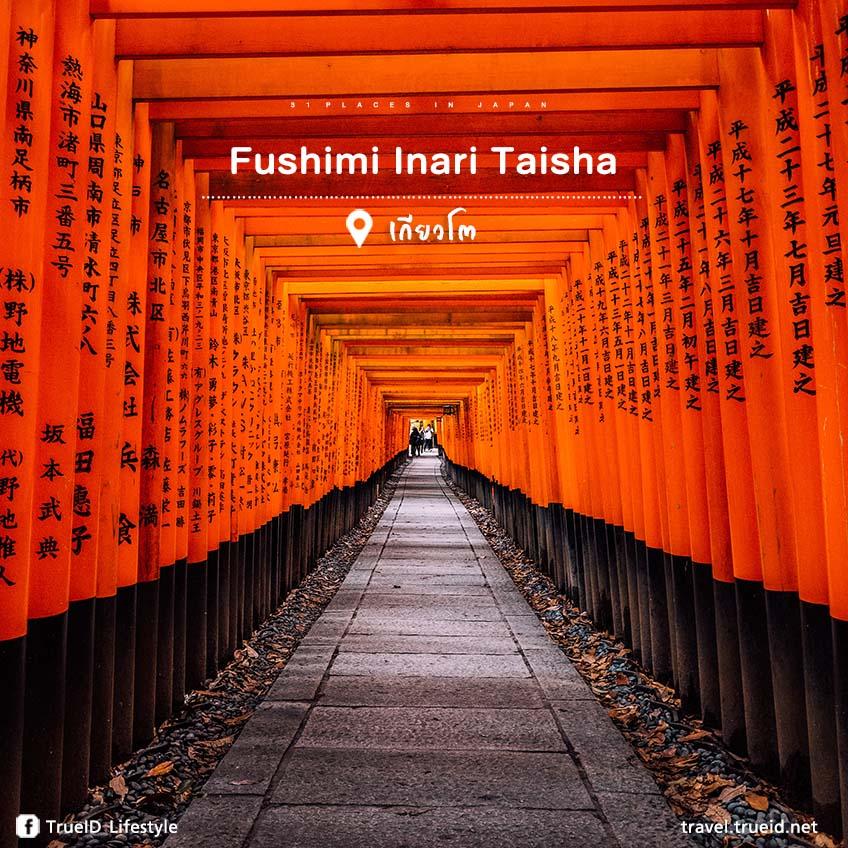 Fushimi Inari Taisha เกียวโต ญี่ปุ่น