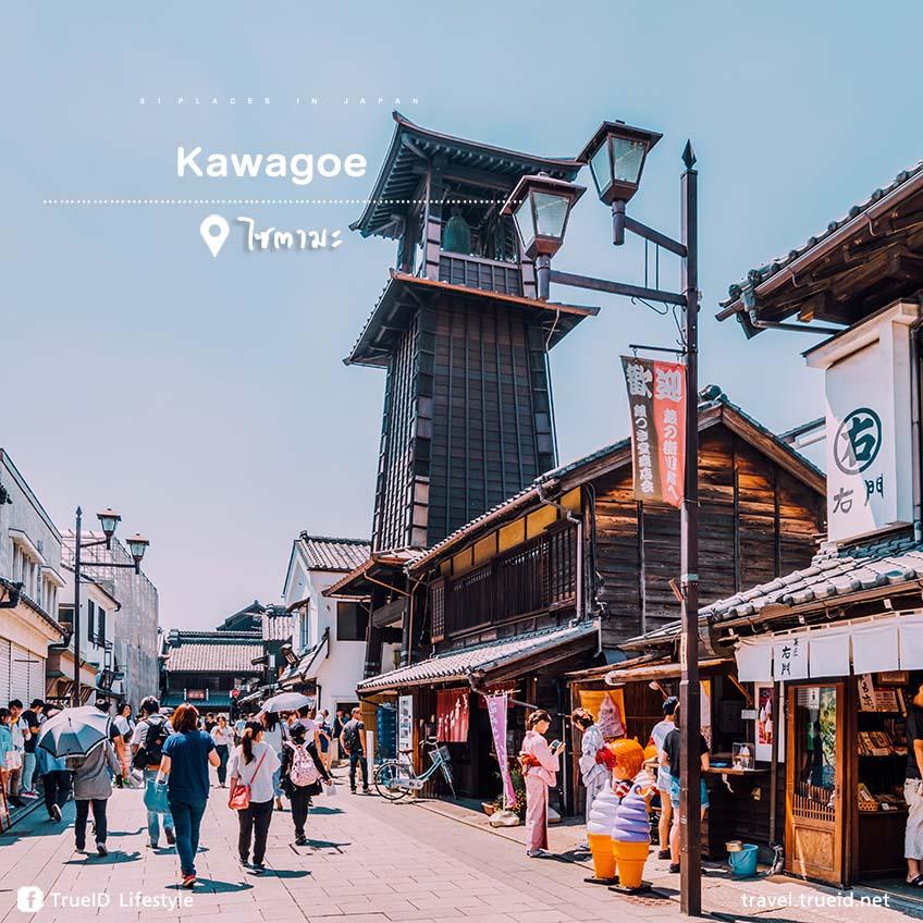 Kawagoe เที่ยวญี่ปุ่น