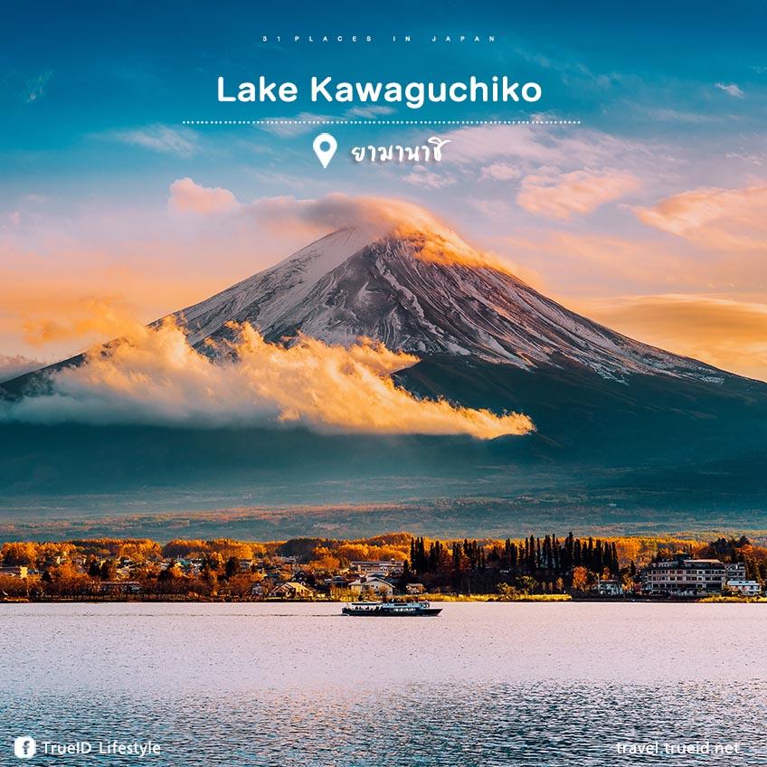 Lake Kawaguchiko ญี่ปุ่น