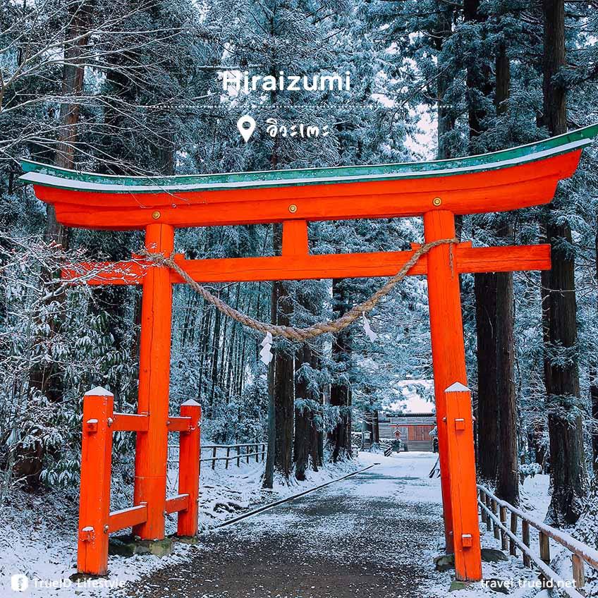 ญี่ปุ่น Hiraizumi