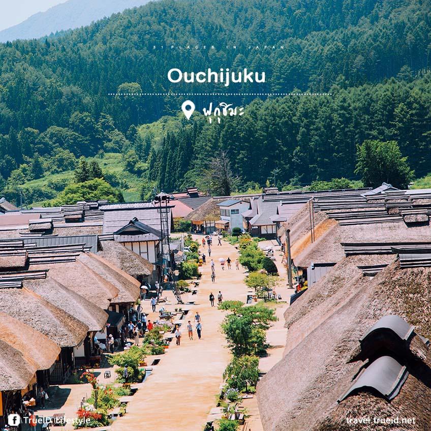 เที่ยวญี่ปุ่น Ouchijuku