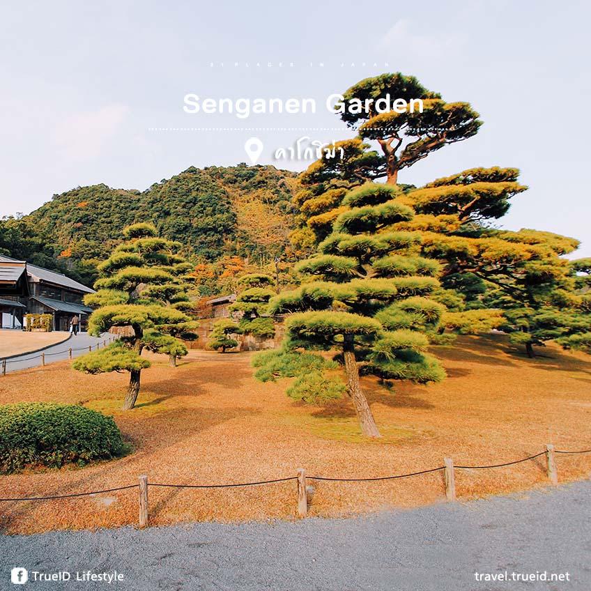 Senganen Garden ญี่ปุ่น