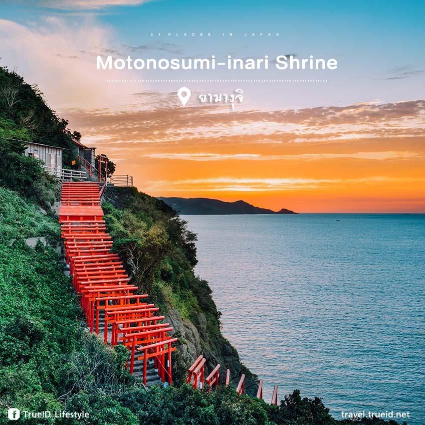 ที่เที่ยวญี่ปุ่น Motonosumi-inari Shrine