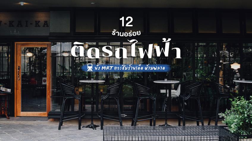 ร้านอร่อย กรุงเทพ ใกล้รถไฟฟ้าใต้ดิน MRT สะดวก