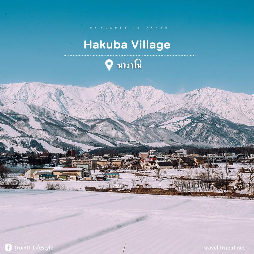 ญี่ปุ่น Hakuba Village