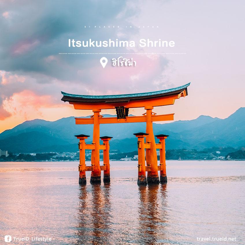 เที่ยวญี่ปุ่น Itsukushima Shrine