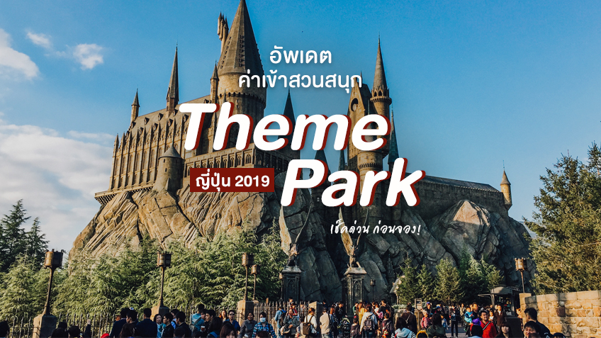 อัพเดท ค่าเข้าสวนสนุก ญี่ปุ่น 6 ที่ ในปี 2019