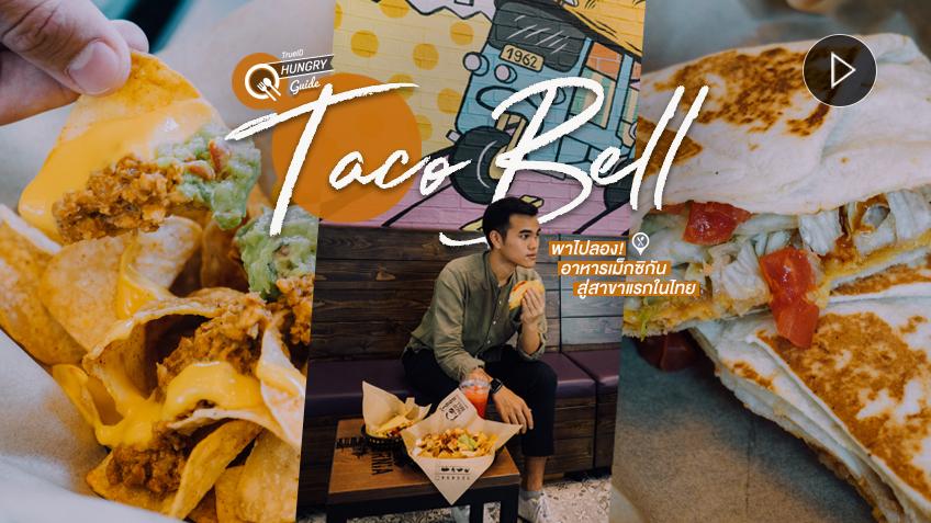 ทาโก้ เบลล์ Taco Bell ร้านอาหารเม็กซิกัน สาขาแรกในไทย