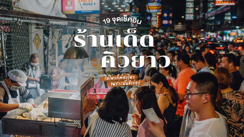 19 ร้านอร่อย เจ้าดัง ในกรุงเทพ คิวยาว แต่ต้องลอง