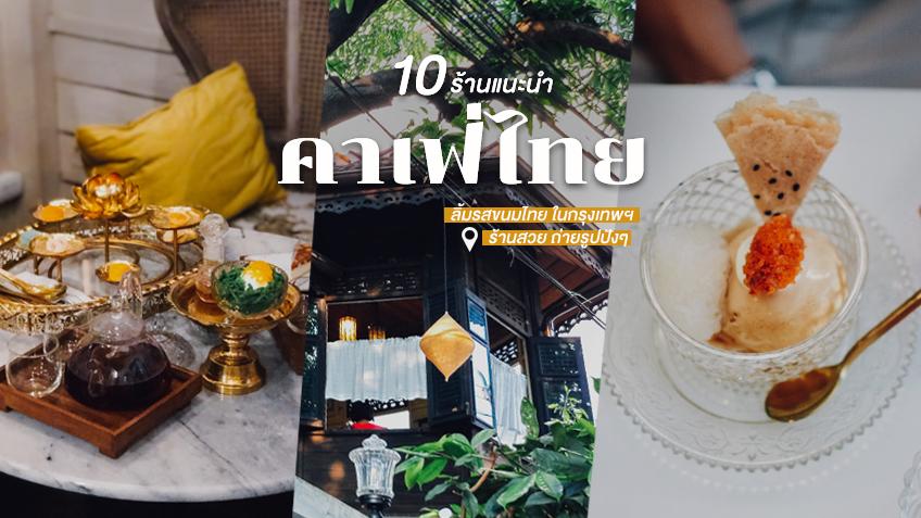 คาเฟ่ ขนมไทย ในกรุงเทพ