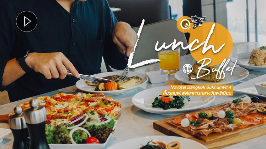 บุฟเฟ่ต์อาหารกลางวัน โรงแรมNovotel Bangkok Sukhumvit 4