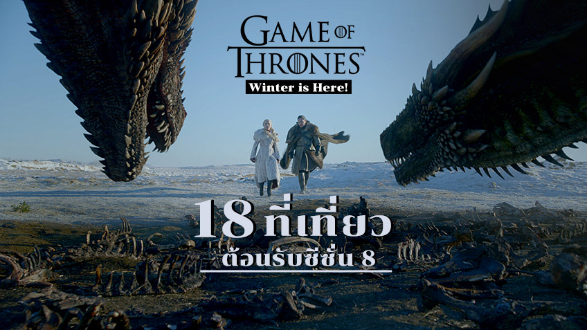 Game of Thrones SS8