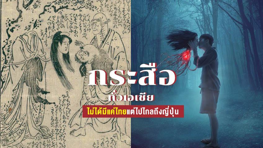 Thai Ghost กระสือ