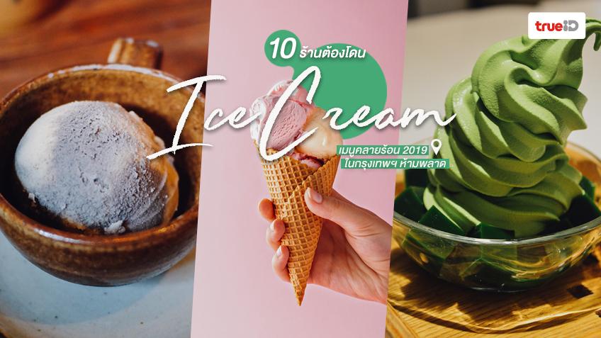 ร้านไอศกรีม คลายร้อน ในกรุงเทพ