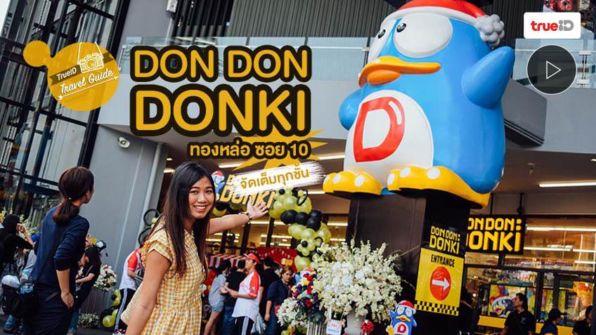 ดองกิ ทองหล่อ 10 Donki