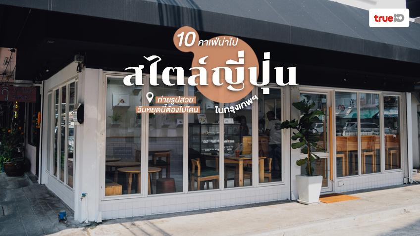 คาเฟ่ ร้านกาแฟ สไตล์ญี่ปุ่น ในกรุงเทพ
