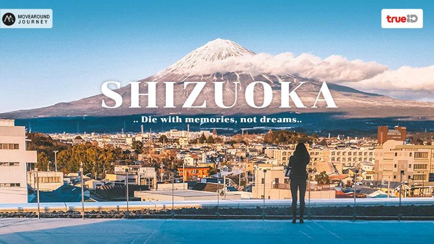 SHIZUOKA, Japan เที่ยวญี่ปุ่น